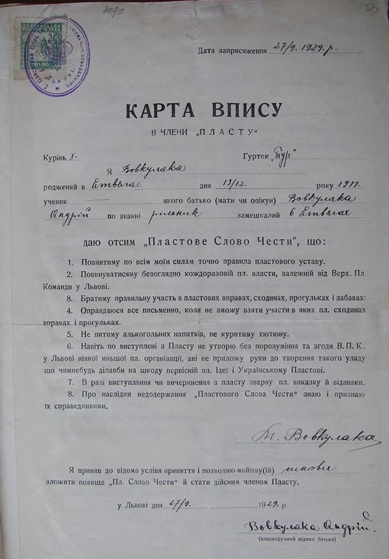 Особова справа Миколи Вовка, 1929