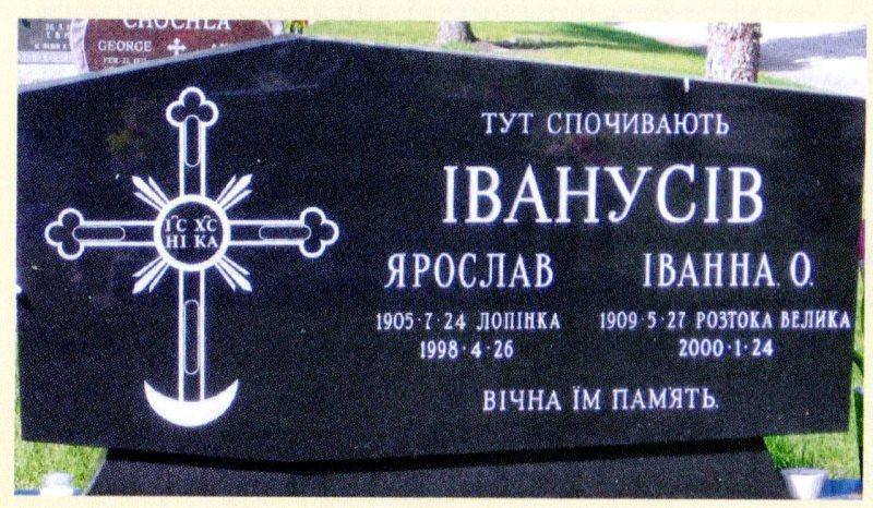 Могила Ярослава та Іванни Іванусів