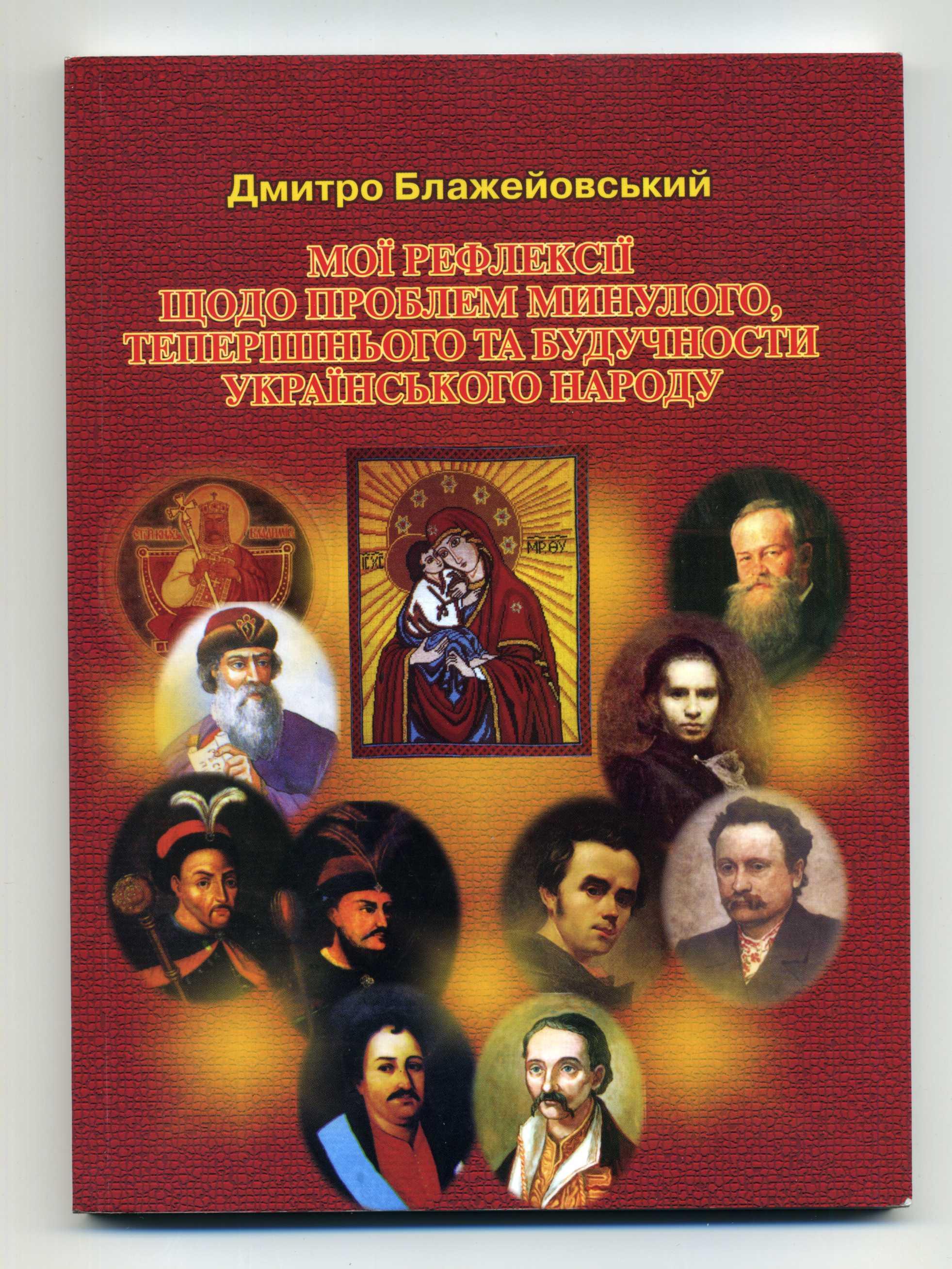 Популярні роботи о. Дмитра Блажейовського