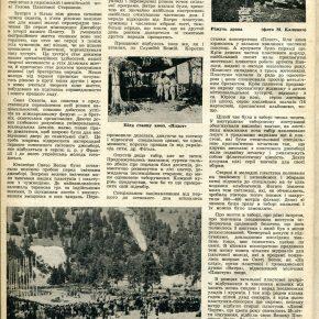 Стаття Володимира Яніва про ЮСВ в Міттенвальді, 1947