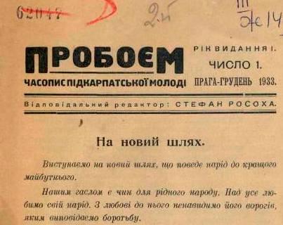 """Журнал """"Пробоєм"""", грудень, 1933"""