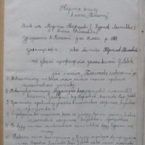 Біленька Олена, особова справа, 1922