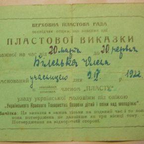 Біленька Олена, пластова виказка, 1922