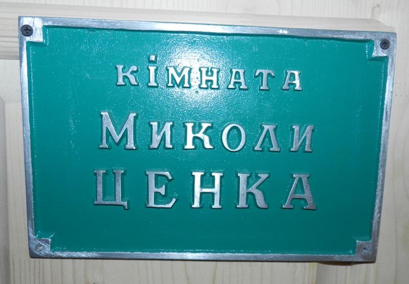 Кімната Миколи Ценка, Сокіл