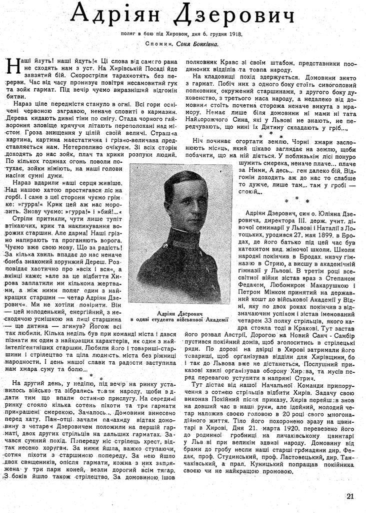 Адріян Дзерович, Літопис Червоної Калини, 1929
