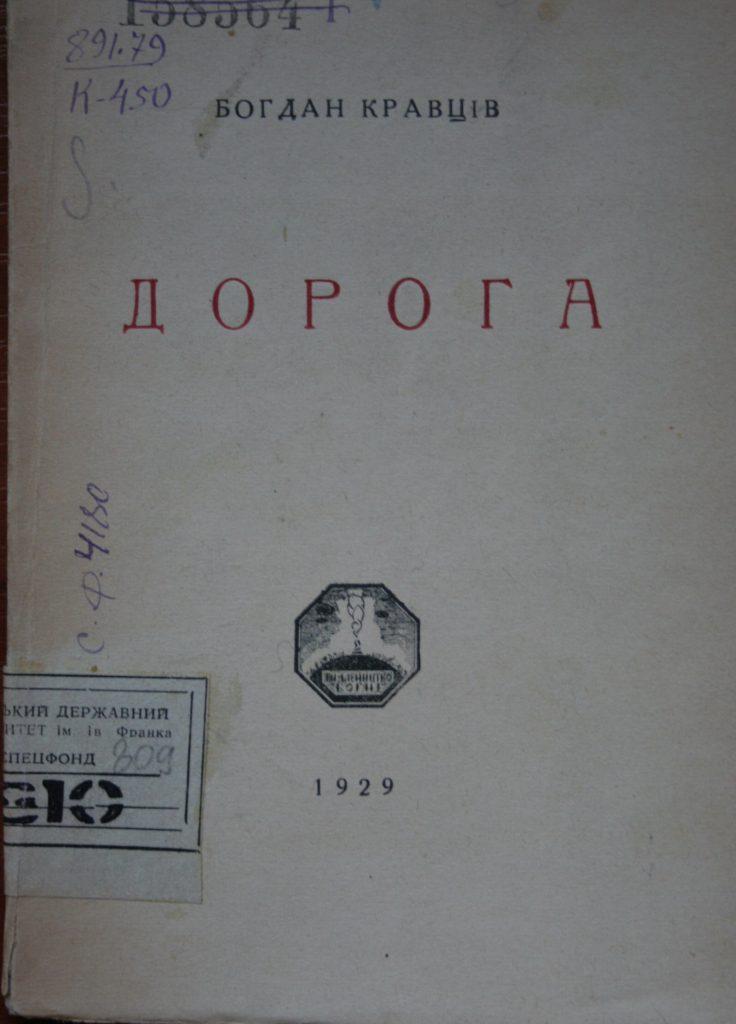 """Збірка """"Дорога"""", вид-во """"Вогні"""", Львів, 1929"""