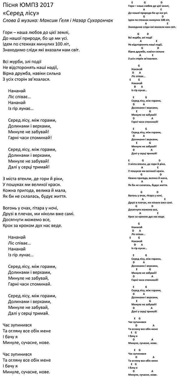 Пісня ЮМПЗ 2017