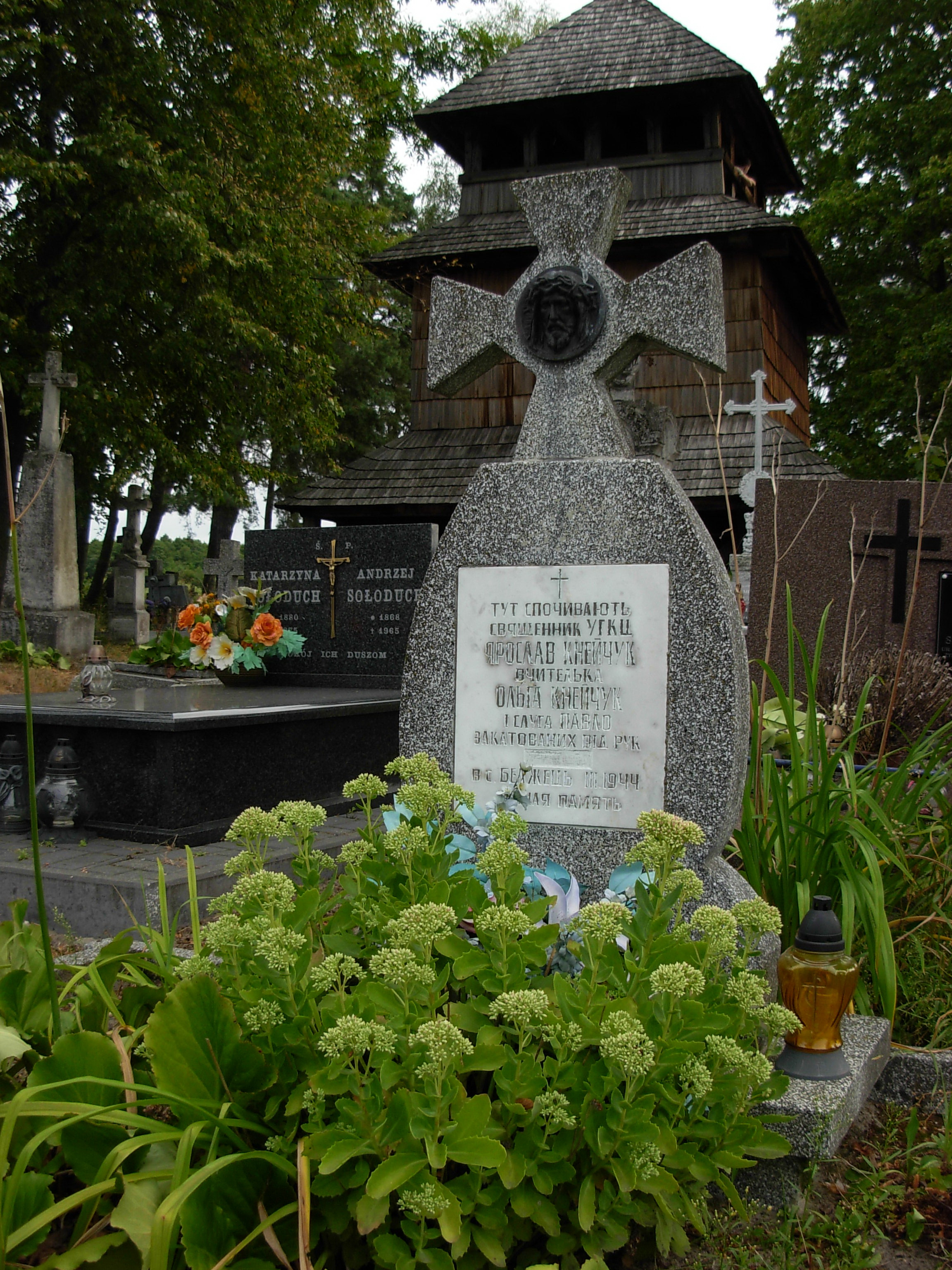 Могила о. Ярослава Кнейчука, його сестри Ольги і слуги Павла