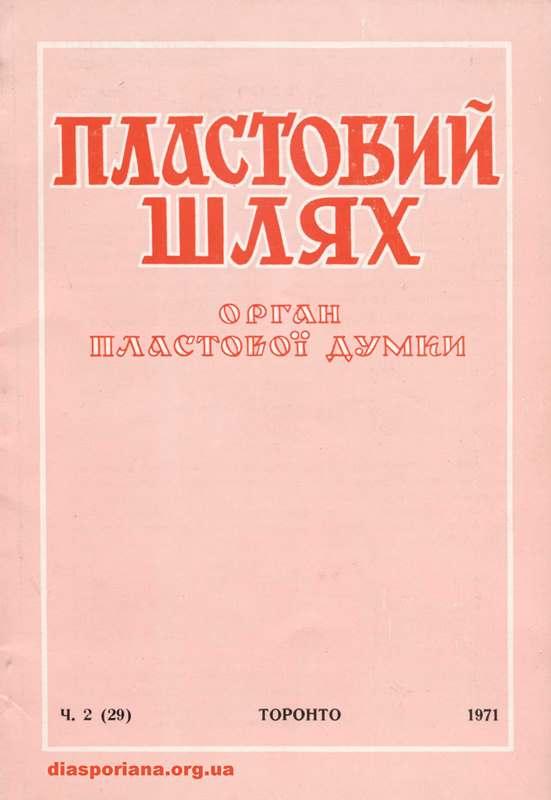 Пластовий Шлях, 1971