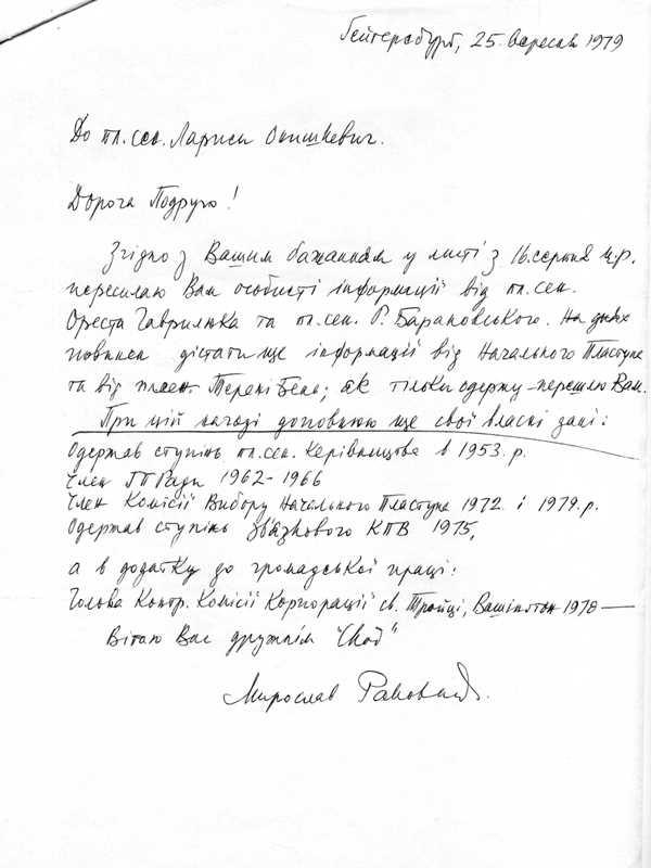 Біографія Мирослава Раковського