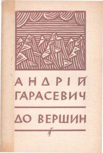 Андрій Гарасевич. До вершин