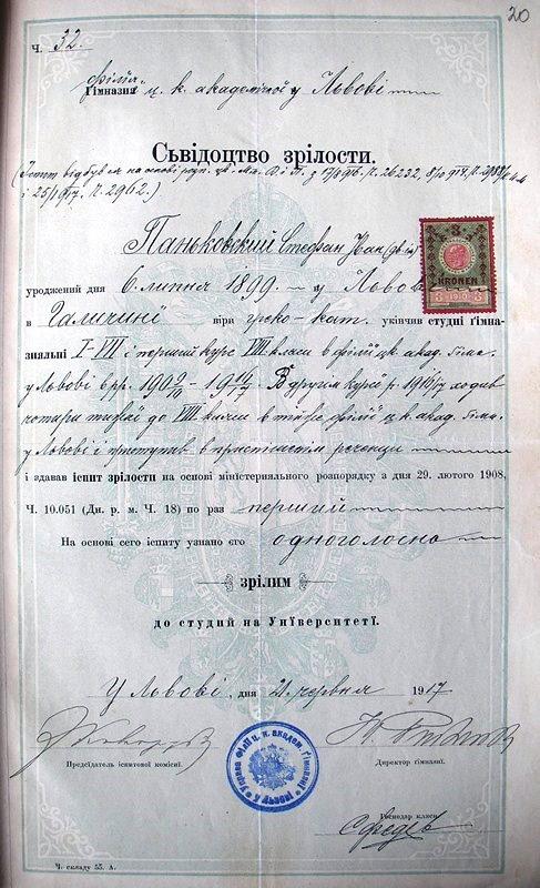 Степан Паньківський. Свідоцтво зрілости