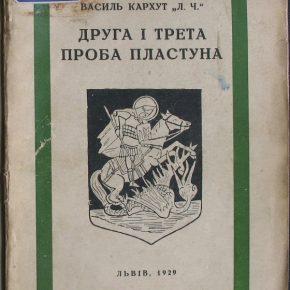 Василь Кархут. Друга і третя проба пластуна, 1929
