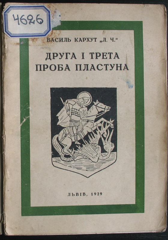 Василь Кархут: Праця зв'язкових в курені