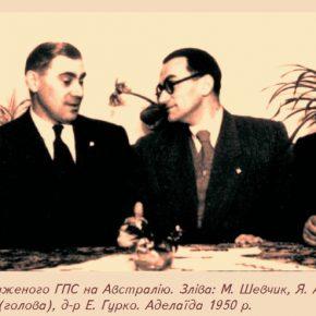 Булава уповноваженого ГПС на Австралію: М. Шевчик, Я. Андрухович, Р. Олесницький, Е. Гурко, Аделаїда, 1950.