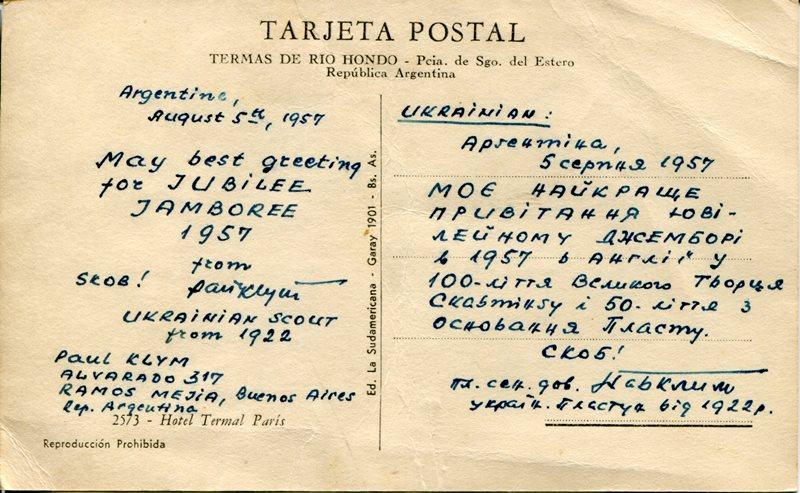 Листівка з Джемборі в Англії, 1957