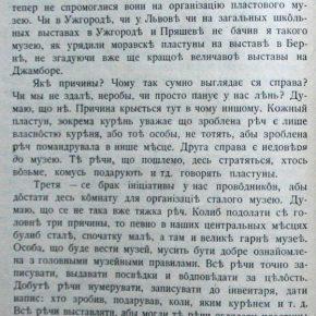 """Журнал """"Пластун"""", жовтень 1930"""