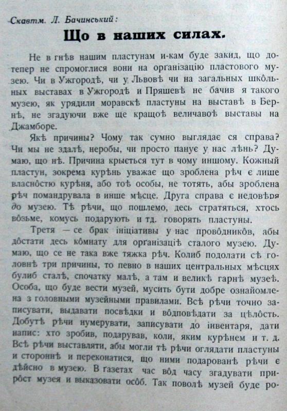 Скавтм. Л. Бачинський: Що в наших силах?