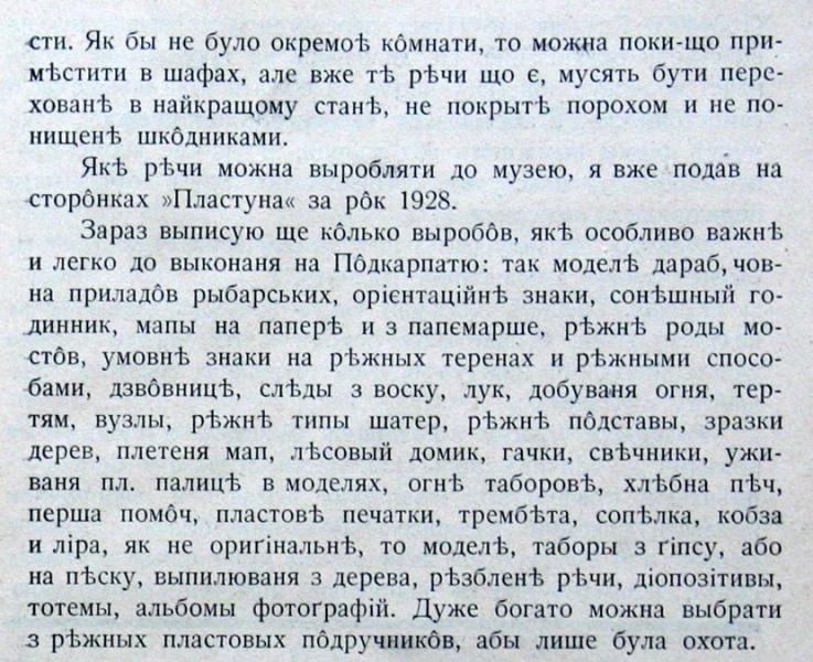 """Журнал """"Пластун"""", ч. 2, жовтень 1930"""