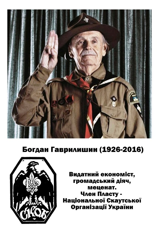 """Листівка """"Богдан Гаврилишин"""""""