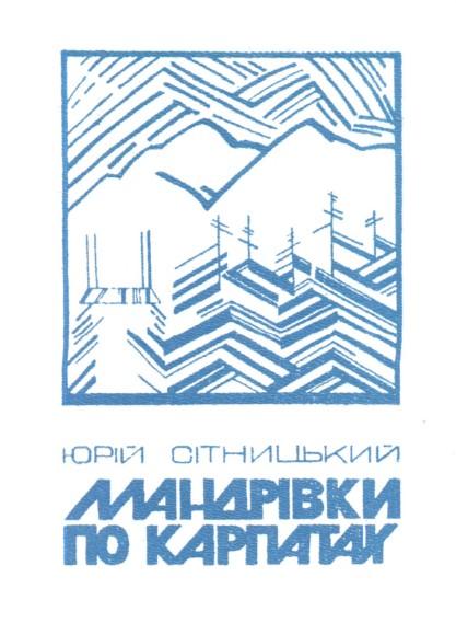 Юрій Стіницький. Мандрівки по Карпатах