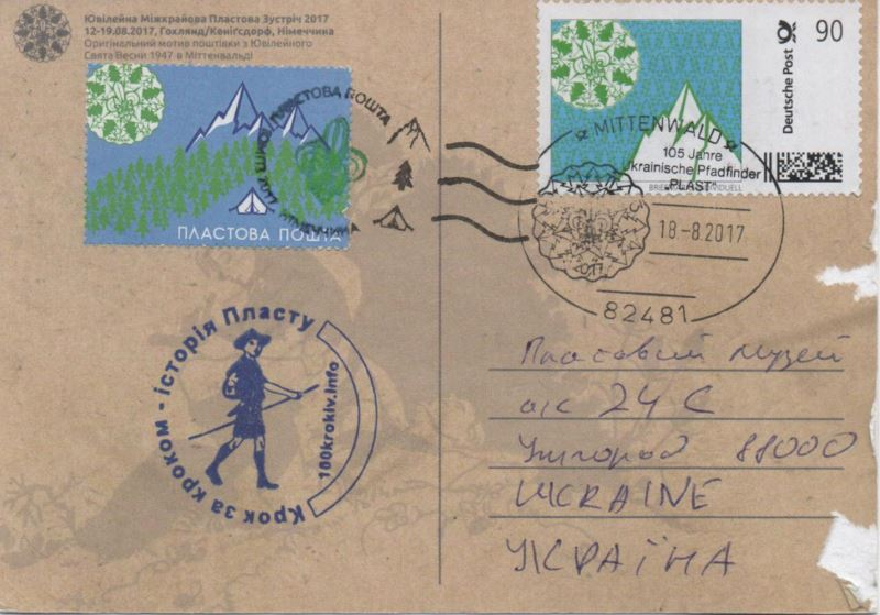 Зворот. Оригінальний мотив листівки ЮСВ 1947 року, автор оригіналу - невідомий