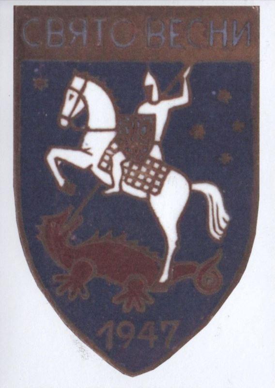 Листівка з репродукцією оригінальної відзначки ЮСВ 1947