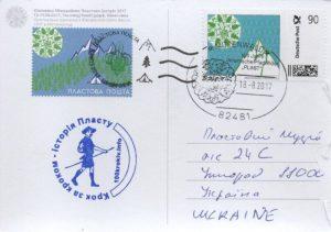 Зворот. Листівка з репродукцією оригінальної відзначки ЮСВ 1947
