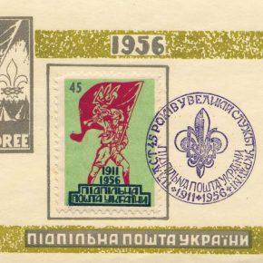 """Марковий блок """"Підпільної пошти України"""" зі спецгашенням, присвячений джемборі в Муасон, 1947"""
