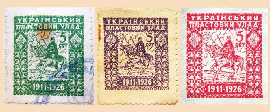 Перша пластова марка роботи Ф. Біленького. Зображення з пластових листів, збережених у фондах ЦДІАУЛ