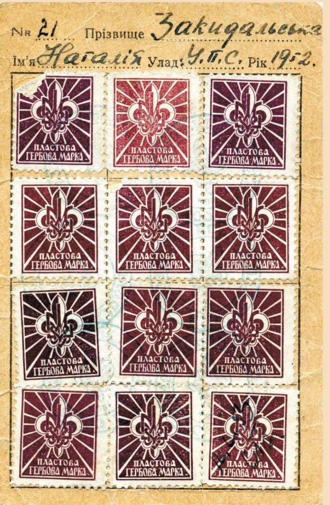 Гербові марки, що засвідчують сплату членських внесків