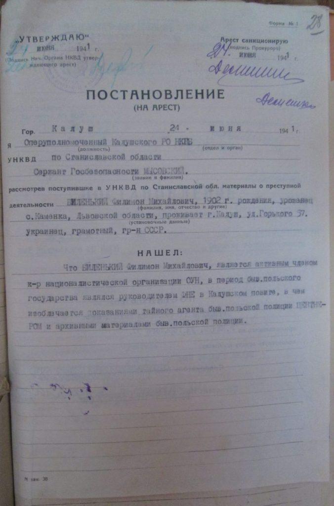 Постанова про арешт Ф. Біленького