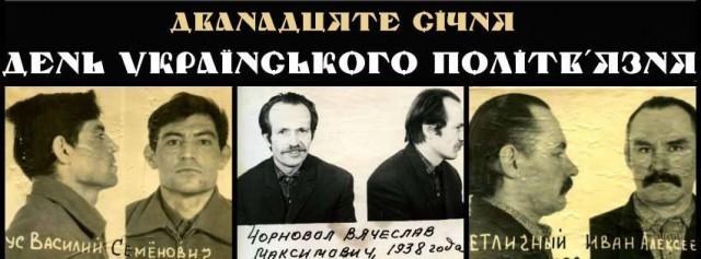 12 січня – День українського політв'язня