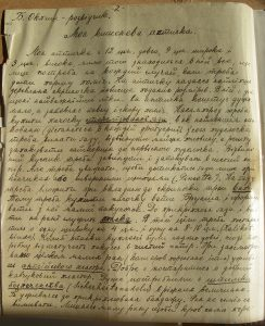 "Часопис ""Пластова стежа"", 1918, ч. 1"