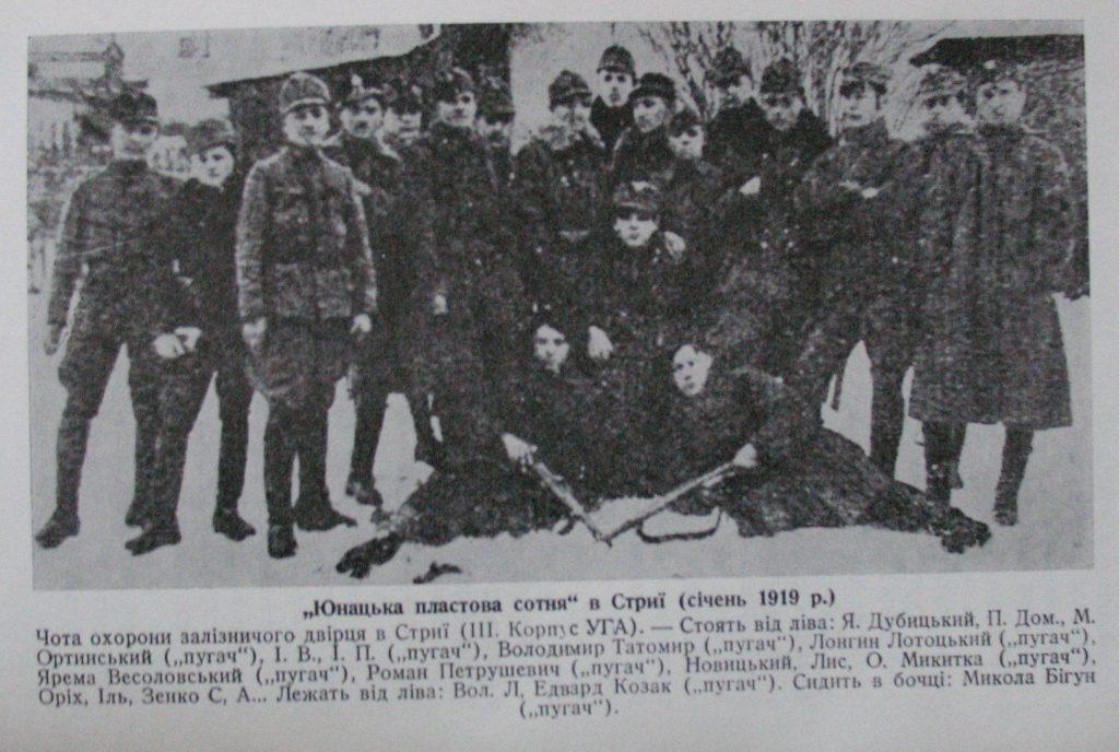 Стрий, вояки юнацької пластової сотні, 1919