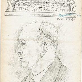 Мочари, 28 травня 1938