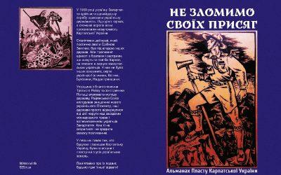 «Не зломимо своїх присяг». Альманах Пласту Карпатської України