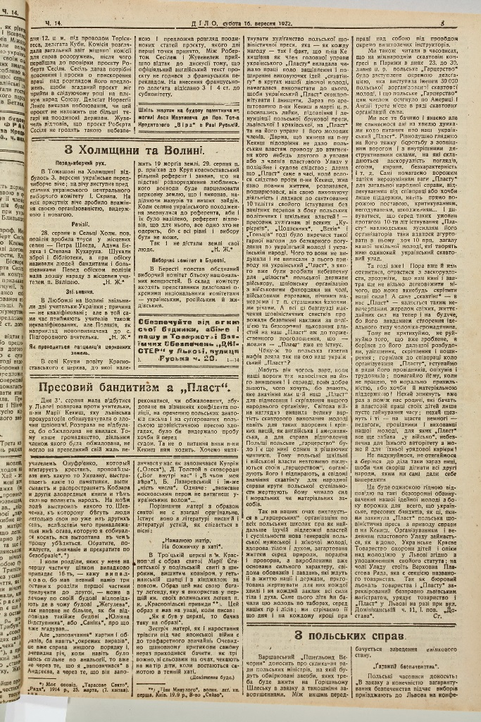 """Газета """"Діло"""", 16 вересня 1922"""