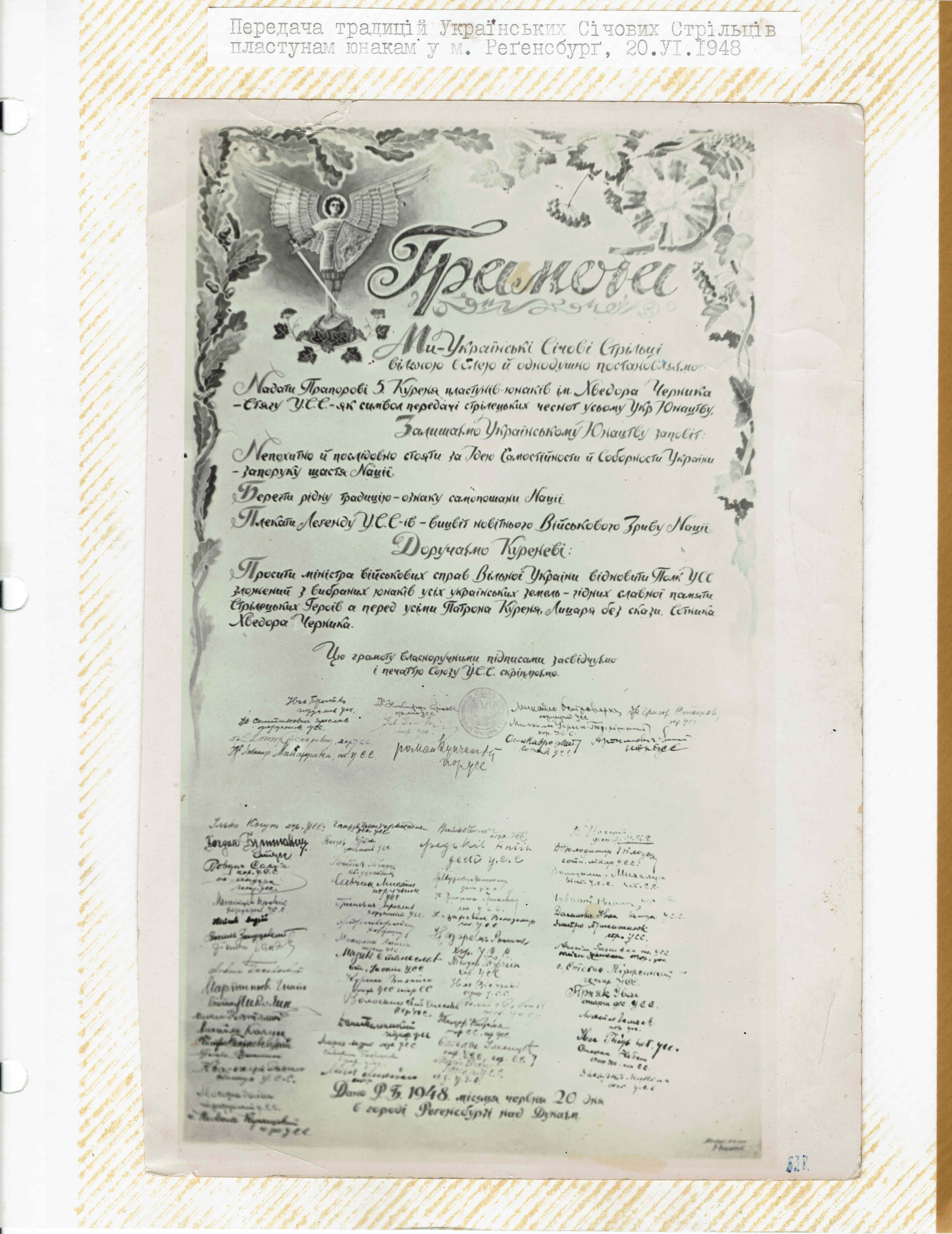 Грамота УСС для пластунів, 20.06.1948.