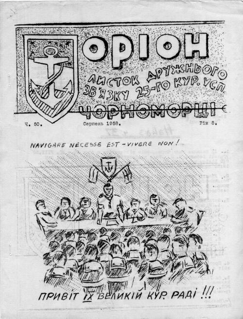 Курінне видання Чорноморців - Оріон