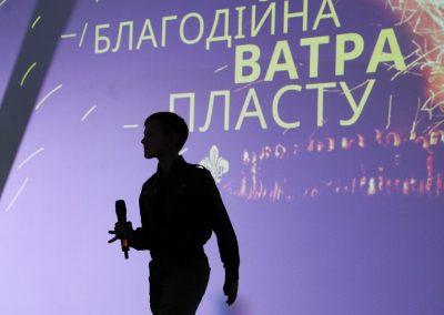 Друга Благодійна Ватра Пласту в Києві. Фото Петра Задорожного