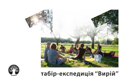 """Зголошення на 11-ий табір-експедицію """"Вирій"""""""