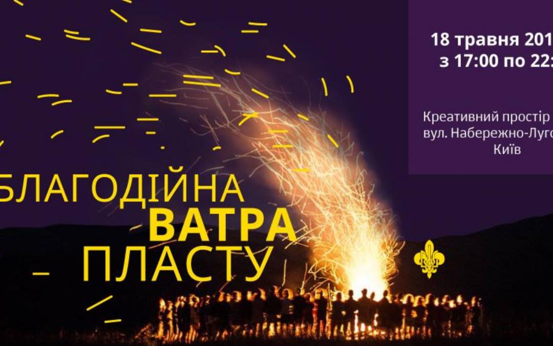 Друга благодійна Ватра Пласту, 18 травня 2019