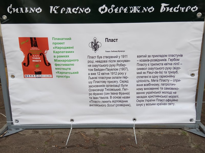 Пласт на фестивалі Карпатський простір, Івано-Франківськ, 2019