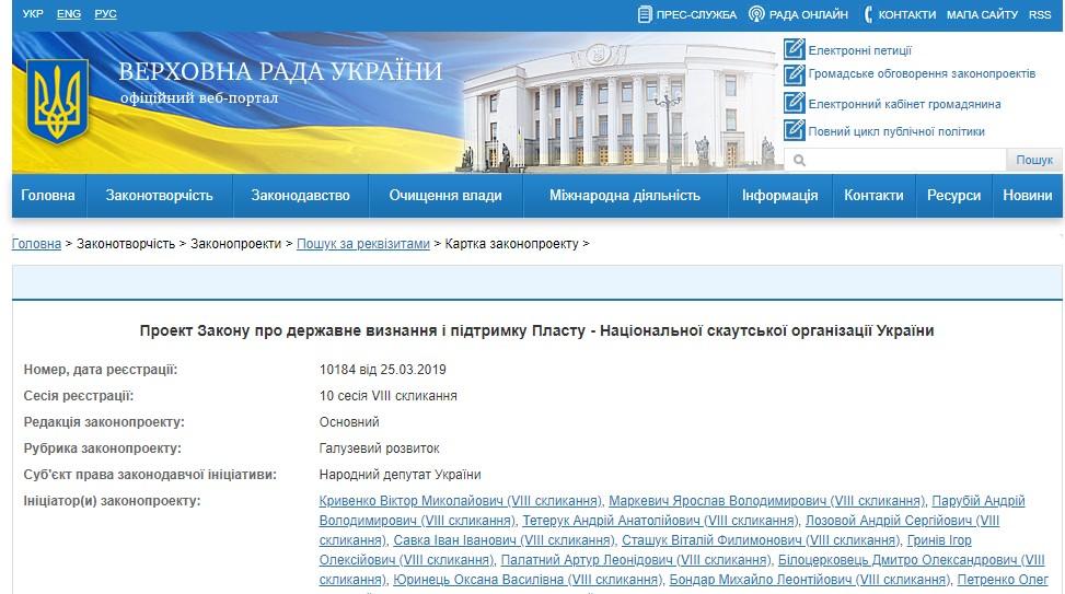 Верховна Рада України прийняла Закон України про визнання та підтримку Пласту