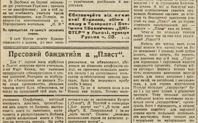 """Газета """"Діло"""": Пресовий бандитизм а """"Пласт"""", 1922"""
