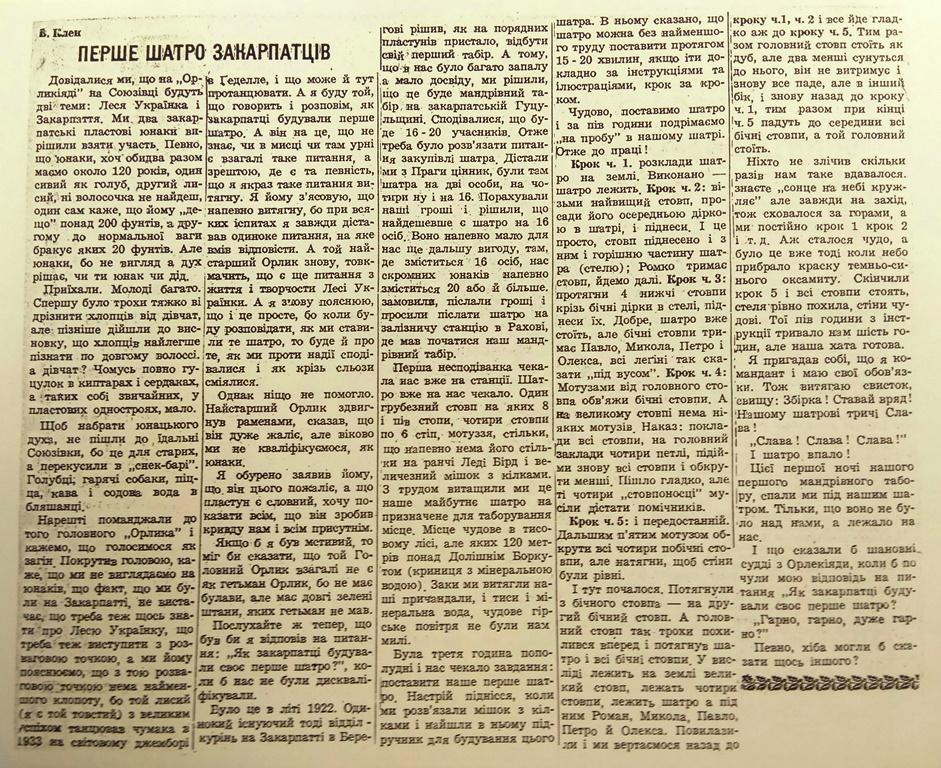 """Володимир Комаринський. Перше шатро закарпатців, газета """"Свобода"""", 11 грудня 1971"""