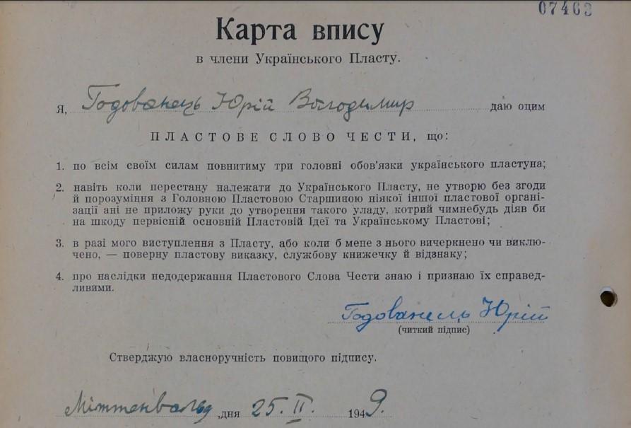 Сторінка з особової справи Юрія Годованця, КПС, Німеччина, 1949. Зберігається у пластовому музеї, США