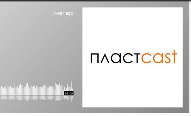 ПластCast. Розмови з пластунами про Пласт. Перша серія подкастів від ст.пл. Володимира Вуса