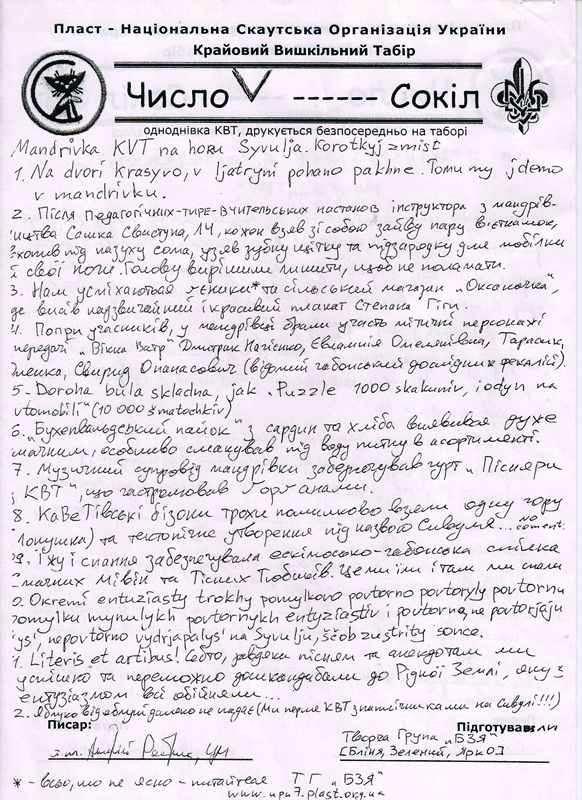 Одноднівка КВТ 2004